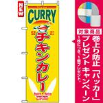 のぼり旗 (7488) チキンカレー [プレゼント付]