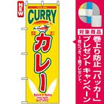 のぼり旗 (7490) カレー CURRY インド風デザイン [プレゼント付]