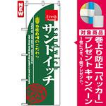 のぼり旗 (7491) サンドイッチ sandwich 当店自慢のこだわり [プレゼント付]