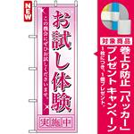 のぼり旗 (7492) お試し体験実施中 ピンク [プレゼント付]