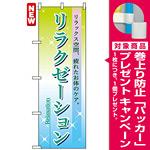 のぼり旗 (7496) リラクゼーション [プレゼント付]