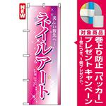 のぼり旗 (7497) ネイルアート [プレゼント付]