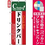 のぼり旗 (7498) フィットネス [プレゼント付]