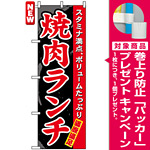 のぼり旗 (7504) 焼肉ランチ [プレゼント付]