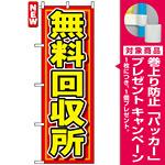 のぼり旗 (7511) 無料回収所 [プレゼント付]