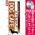 のぼり旗 (7515) ドッグカフェ [プレゼント付]