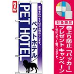のぼり旗 (7518) ペットホテル 犬のシルエット [プレゼント付]
