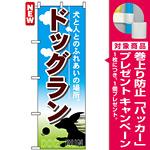 のぼり旗 (7522) ドックラン [プレゼント付]