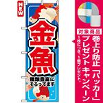 のぼり旗 (7523) 金魚 [プレゼント付]