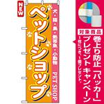 のぼり旗 (7525) ペットショップ オレンジ/ピンク帯 [プレゼント付]
