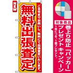 のぼり旗 (7530) 無料出張査定 [プレゼント付]