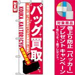 のぼり旗 (7534) バッグ買取 [プレゼント付]