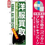 のぼり旗 (7535) 洋服買取 [プレゼント付]