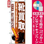 のぼり旗 (7536) 靴買取 [プレゼント付]