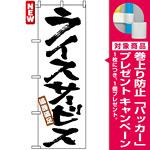 のぼり旗 (7541) ライスサービス [プレゼント付]