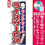 のぼり旗 (7542) ランチタイムライスサービス [プレゼント付]