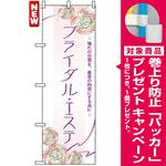 のぼり旗 (7548) ブライダルエステ 細字デザイン [プレゼント付]