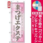 のぼり旗 (7550) まつげエクステ [プレゼント付]