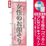 のぼり旗 (7552) 女性のお顔そり [プレゼント付]