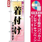 のぼり旗 (7554) 成人式着付 [プレゼント付]