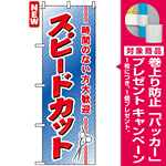 のぼり旗 (7555) スピードカット [プレゼント付]