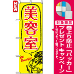のぼり旗 (7558) 美容室 アニメ風イラスト [プレゼント付]