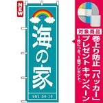 のぼり旗 (7566) 海の家 [プレゼント付]