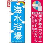 のぼり旗 (7567) 海水浴場 [プレゼント付]
