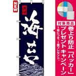 のぼり旗 (7568) 海苔 [プレゼント付]