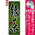のぼり旗 (7570) 緑茶 [プレゼント付]