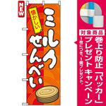 のぼり旗 (7598) ミルクせんべい [プレゼント付]