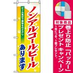 のぼり旗 (7600) ノンアルコールビール [プレゼント付]
