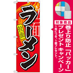 中国語のぼり旗 (7826) ラーメン [プレゼント付]