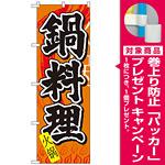 中国語のぼり旗 (7827) 鍋料理 [プレゼント付]