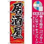 中国語のぼり旗 (7828) 居酒屋 [プレゼント付]