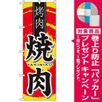 中国語のぼり旗 (7831) 焼肉 [プレゼント付]