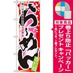四季のぼり旗 (7835) らーめん 春 [プレゼント付]