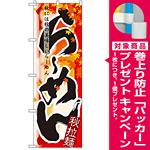 四季のぼり旗 (7837) らーめん 秋 [プレゼント付]