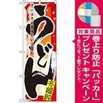 四季のぼり旗 (7842) うどん 冬 [プレゼント付]