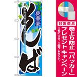 四季のぼり旗 (7844) そば 夏 [プレゼント付]