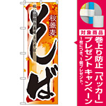 四季のぼり旗 (7845) そば 秋 [プレゼント付]