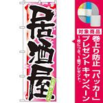 四季のぼり旗 (7847) 居酒屋 春 [プレゼント付]