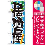 四季のぼり旗 (7848) 居酒屋 夏 [プレゼント付]