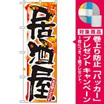 四季のぼり旗 (7849) 居酒屋 秋 [プレゼント付]