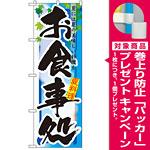 四季のぼり旗 (7852) お食事処 夏 [プレゼント付]