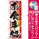 四季のぼり旗 (7854) お食事処 冬 [プレゼント付]