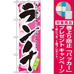 四季のぼり旗 (7855) ランチ 春 [プレゼント付]