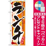 四季のぼり旗 (7857) ランチ 秋 [プレゼント付]