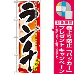 四季のぼり旗 (7858) ランチ 冬 [プレゼント付]