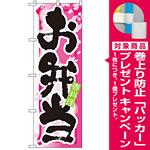 四季のぼり旗 (7859) お弁当 春 [プレゼント付]